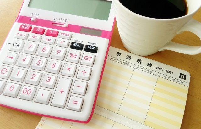 【多めでも】新生銀行の2週間満期定期預金【しょっぱい】