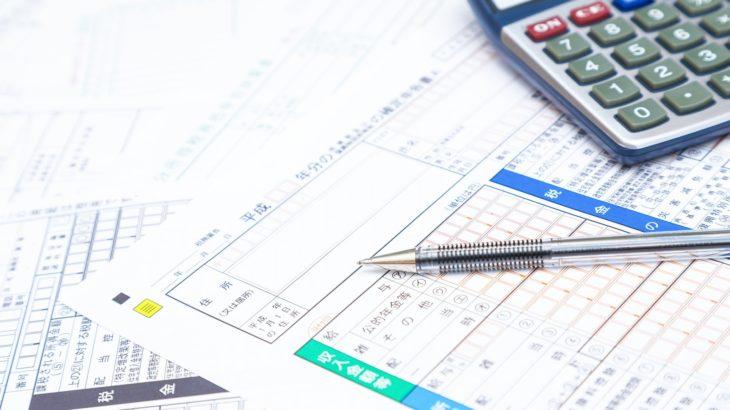 株価暴落を見ぬふりしながら確定申告の準備、e-TaxのID・パスワードを取得してきました。