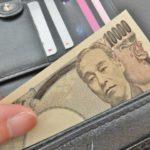 【驚き】おこづかい枠をキャッシュレスにしたら、財布の中の現金が全然減らない!(当たり前だ)