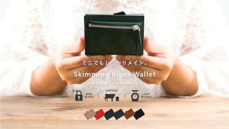 【MURA Skimming Block Wallet】キャッシュレスして貯まったポイントで、キャッシュレス用のお財布を購入したよ♪