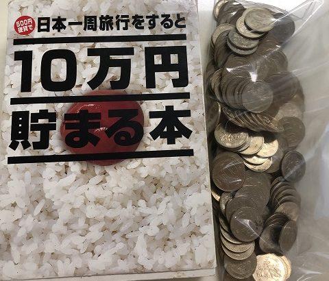 日本一周旅行をすると10万円貯まる本、数回目のコンプリート!