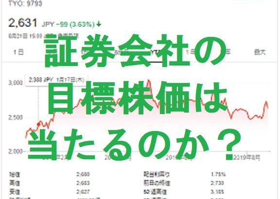 証券会社の「目標株価」は当たるのか?!目標株価発表後の株価を確認してみた(ごく少量w)