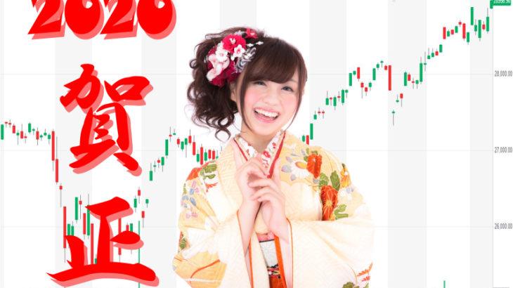 2020年1月11日(土)時点のリスク資産評価額、微増スタート!! 本年もよろしくお願いいたします。
