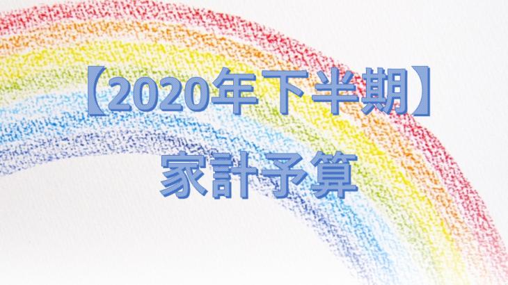 【家計管理2020】2020年下半期の家計予算。家計簿は家庭の日記。家計予算は近い未来を思い描くこと。