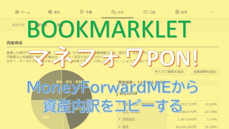 【ブックマークレット】マネフォワPON! マネーフォワードME 資産内訳の明細をぽんっ♪と取得する