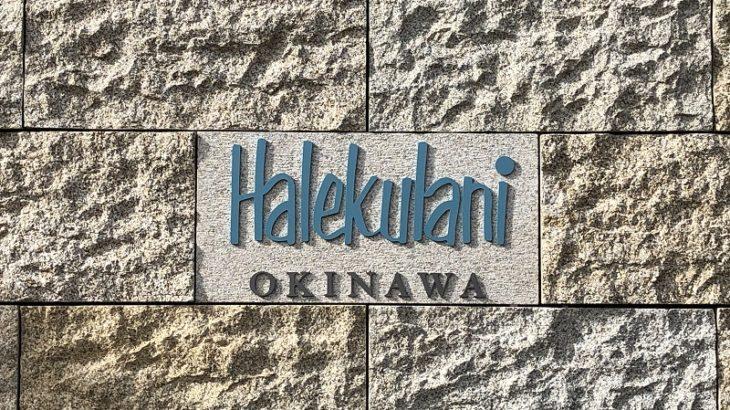 【配当金で旅行しよう】結婚25周年プレミアム記念旅行!ハレクラニ沖縄で新婚旅行以来のハレクラニ再訪でした。