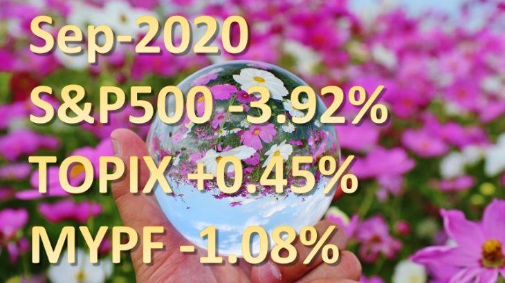 2020年9月 月次運用レポート、方向性に欠ける相場で我が家のリスク資産もパッとせず…陽気も相場も秋模様です。