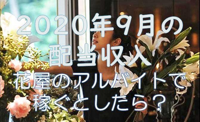 2020年9月の配当収入!9月の配当収入を花屋のアルバイトで稼ぐとしたら?