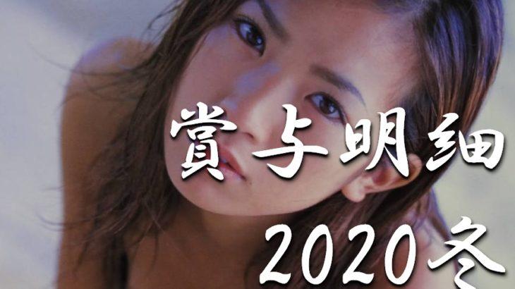 賞与明細!(2020年、冬)