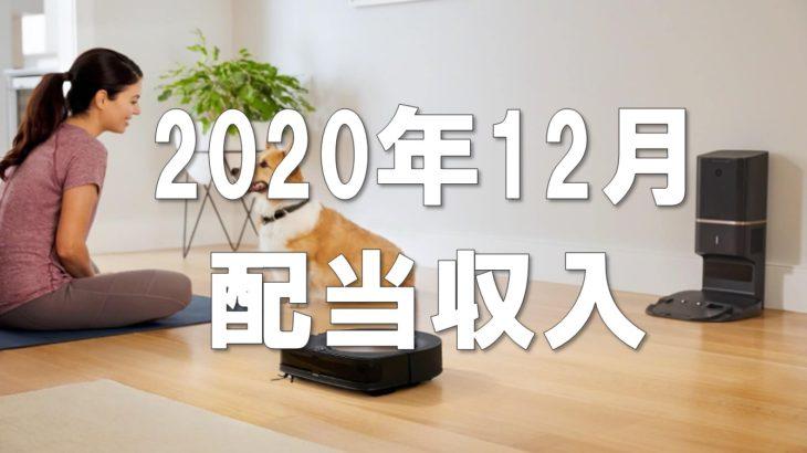 2020年12月の配当収入!月間23.8万円は過去最高!も、年間累計は前年比微増・税引後では微減(!)という伸び悩みの要因とは…?