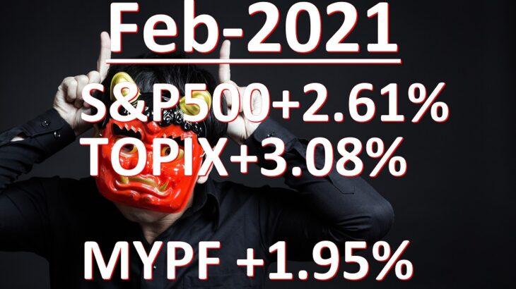 2021年2月 月次運用レポート、節分天井とめっちゃ脅されて始まった2月!その結末は?前半ニョキニョキ後半しょぼーん(´・ω・`)