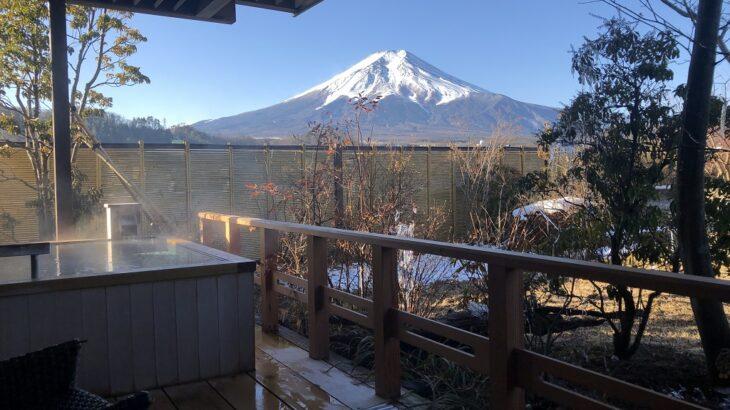 【配当金で旅行しよう】2021年冬の富士吉田、鐘山苑別墅然然 一泊旅行。絶景展望風呂は貸し切り状態でした!