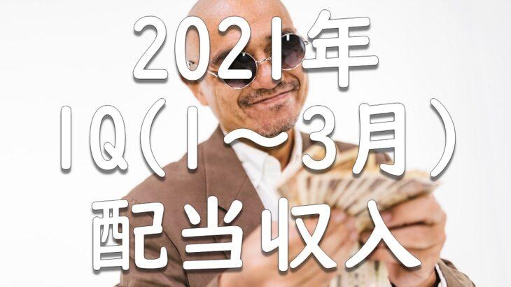 2021年1Q(1~3月)の配当収入!ああぁぁあぁ…前年比で激減している、その理由は?