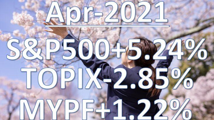 2021年4月 月次運用レポート、減ってるだろうと思ってましたが意外にも??増えていました!米国の格の違いを見せつけられた春です。