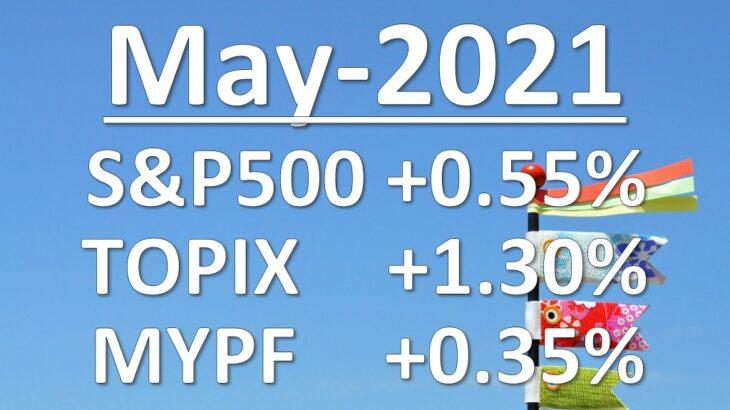 2021年5月 月次運用レポート、リスク資産めちゃ削られた5月…!! でも下旬にはだいぶ戻ってましたね。薄氷の資産増、これで7か月連続の増であります!