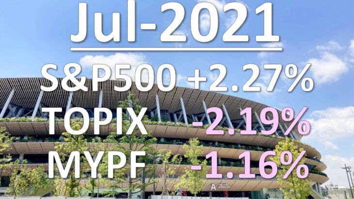 2021年7月 月次運用レポート、含み益増が9ヵ月ぶりにストップ!評価額は伸びず、注入した賞与は雲散霧消…😢